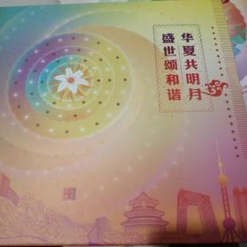 盛世颂和谐华夏共明月 邮票珍藏册