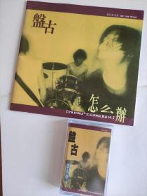 盘古乐队怎么办 磁带+歌词宣传册