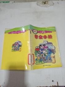 绘画本小学生安全手册 上