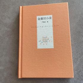 金庸识小录(作者签名本)