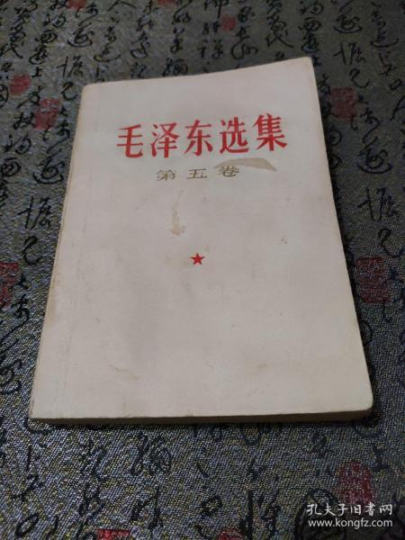 毛泽东选集第五卷 1977一版一印