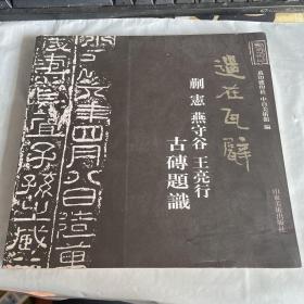 道在瓦甓:蒯宪 燕守谷 王亮行古砖题识