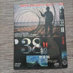 38线 完全版 DVD电影,己试,正常播放