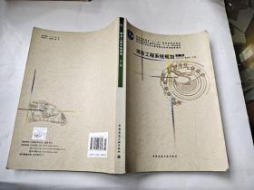 城市工程系统规划(第二版)(正版现货,包挂刷)