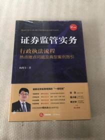 证券监管实务:行政执法流程、热点难点问题及典型案例指引【未开封】