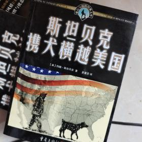 斯坦贝克携犬横越美国