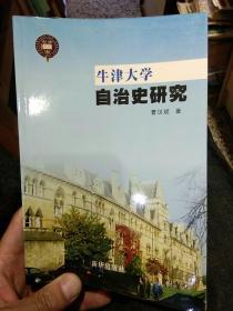 【一版一印,有几页书角为毛边未修剪】牛津大学自治史研究  曹汉斌  新华出版社9787501167678