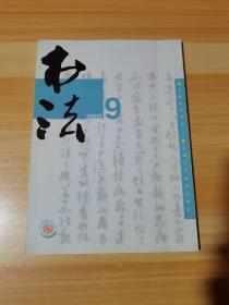 书法 2003.9