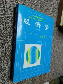 东华社会科学丛书:经济学