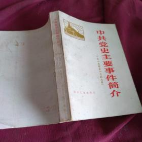 中共中央主要事件简介(1919-1949)