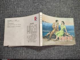陈云华连环画作品:危险的旅伴