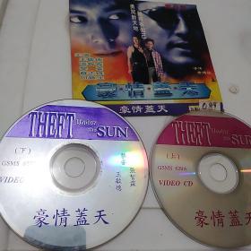 VCD  DVD/光碟/游戏碟:  豪情盖天     2 碟