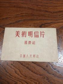 50年代---美术明信片 国庆组【【【只有封套】】】看好再拍