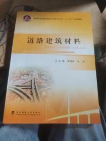 """道路建筑材料/高职高专道路桥梁工程技术专业""""十二五""""规划教材"""