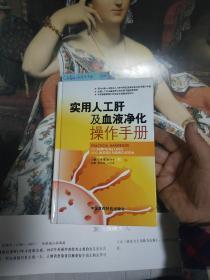 实用人工肝及血液净化操作手册