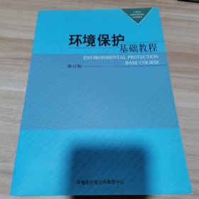 21世纪全国环保局长岗位培训教材:环境保护基础教程(修订版)内页干净