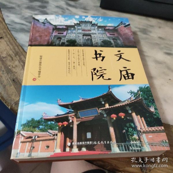文庙书院(福建古建筑丛书)