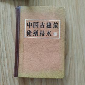 中国古建筑修缮技术  包邮挂