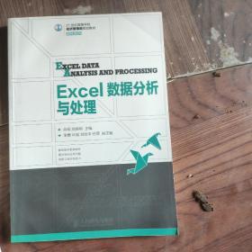 Excel数据分析与处理/21世纪高等学校经济管理类规划教材·高校系列