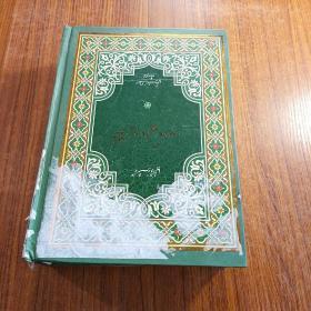 四部诗集现代维吾尔语读写4 维吾尔文  纳瓦依作品集