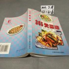 365天菜谱