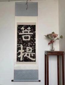 泰山经石峪集字.菩提。尺寸52*110厘米。宣纸微喷印制。精裱挂轴。成品尺寸62*200公分左右。
