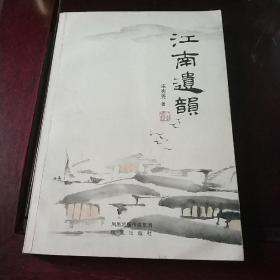 江南遗韵【1版1印】