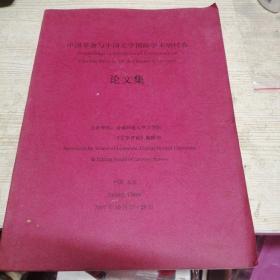 中国革命与中国文学国际学术研讨会论文集