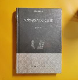 文史传统与文化重建