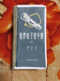 世界电子管手册(下)