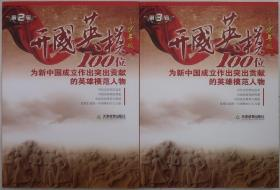 开国英模(100位为新中国做出突出贡献的英雄模范人物)全5册