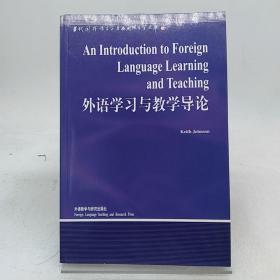 外语学习与教学导论
