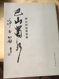 巴山蜀水 郭兴邦油画选集