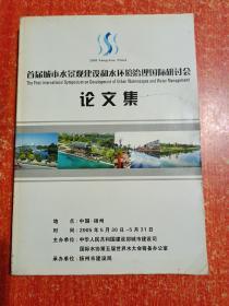 首届城市水景观建设和水环境治理国际研讨会论文集