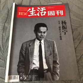 三联生活周刊(2021年第30期)