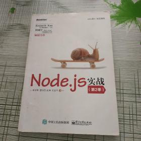 Node.js实战(第2季)