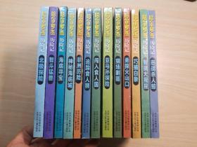 哈尔罗杰历险记(全13册合售)
