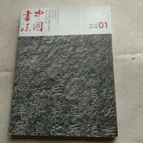 中国书法(2013.01)