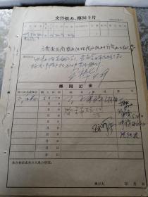 林业文献     1965年在红星工作队员积极分子大会上的报告   同一来源有装订孔