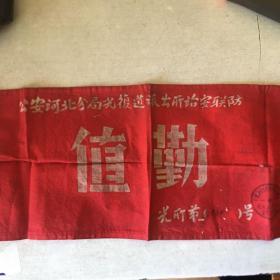 天津公安河北分局光复道派出所治安联防值勤 红袖套