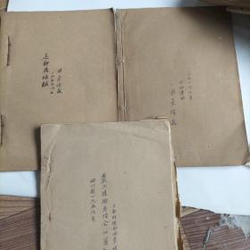 四川省农业干部训练教材3册油印本