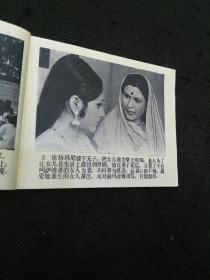 电影连环画:哑女(1982年1版1印 )