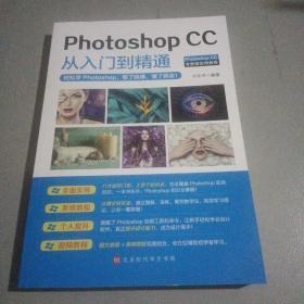 PhotoshopCC从入门到精通