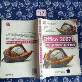 Office 2007办公软件应用标准教程