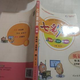七彩课堂 英语精通版 五年级上册》