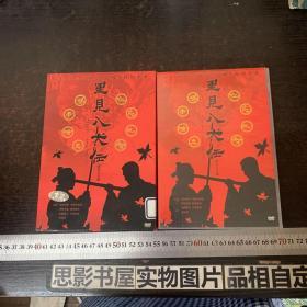 里见八犬伝 DVD【45张全】