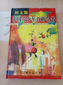 21世纪中国青少年百科全书  : 人类卷