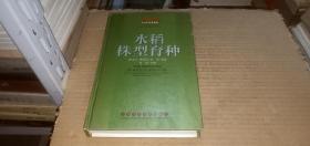 (现代中国农业科学专著集)水稻株型育种