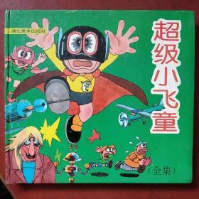 《超级小飞童》全集 湖北美术出版社 24开 精装 私藏 书品如图..