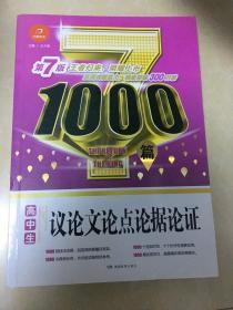 开心作文 高中生议论文论点论据证1000篇 第7版 王者归来 荣耀上市